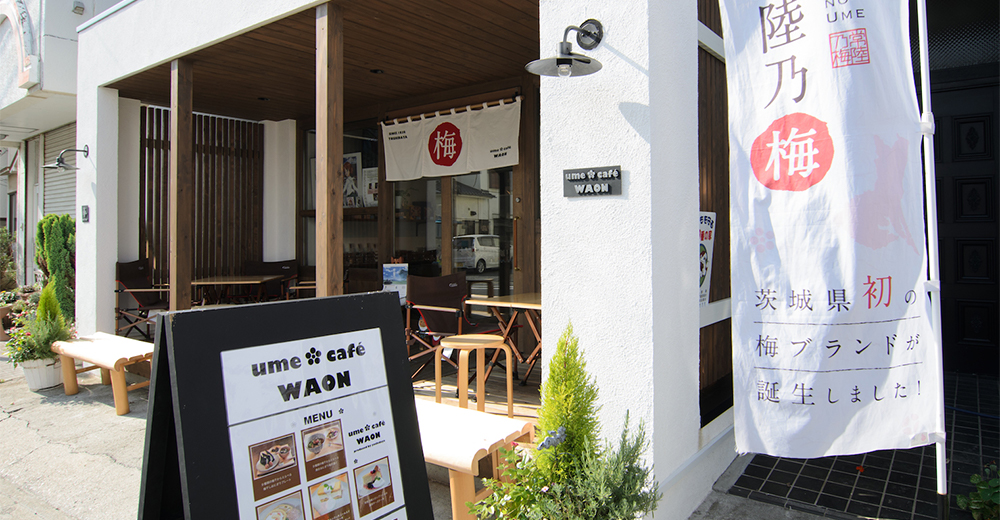 ume cafe WAON | 創業天保元年 吉田屋